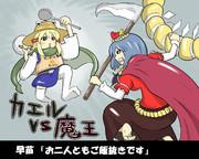 カエル諏訪子の戦い