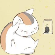 にゃんこ先生~夏目瓶を添えて~