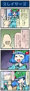 がんばれ小傘さん 457