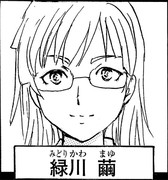 人喰い研究所殺人事件 容疑者4(緑川 繭)