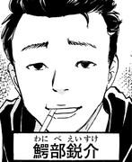 人喰い研究所殺人事件 容疑者8(鰐部鋭介)