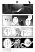 狗【ufotableネタ】
