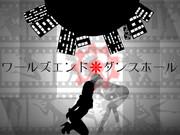 ワールズエンド・ダンスホール【2作目】