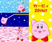 星のカービィ20周年!!