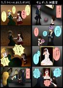 Ib4コマ「花嫁と馬刺」
