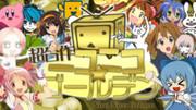 【超合作】ニコニコ★ゴールデン ロゴ
