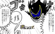 裏サンデーマスコットキャラクタービリー