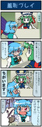 がんばれ小傘さん 579