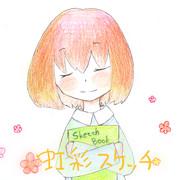虹彩スケッチ