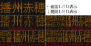 223系LED表示 播州赤穂