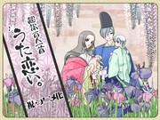 うた恋い。アニメ化おめでとうございます!!