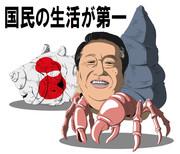 祝!小沢たん新党設立!!