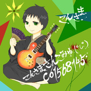 【依頼】ギターこんさま夏用サムネ!!
