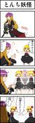 【東方4コマ】とんち妖怪【11】