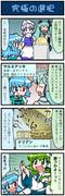 がんばれ小傘さん 625