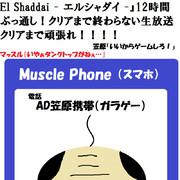 筋肉でアドバイスをもらえる そう、MusclePhoneならね?