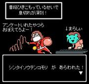 【セラクエNO_063】シンタイソウテンコモリ