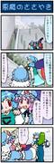 がんばれ小傘さん 646