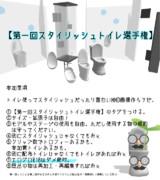 【第一回スタイリッシュトイレ選手権】