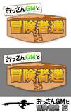 【おっさんGMと冒険者達】応援ロゴ