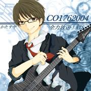 【依頼】ギターかたすやサムネ!
