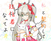 邪神少女 ニャルコ☆マギカ