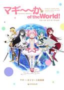 マギ~~か of the World!