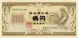 総合銀行券 偽円札