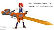 【MMD】メガ工具No.001 レンチブレード その3