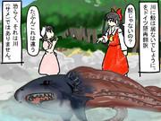 【東方再翻訳】恐らく、それは川(サメ)ではありません。