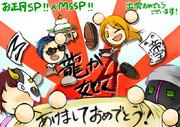 お正月SP!龍が如く!祝MSSP出演!