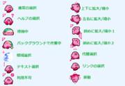 【カービィ】マウスカーソル【星のカービィ】