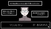 【セラクエNO_123】マジメヒサシ