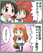 ガルパン×あいまいみーネタ大好き太郎師範!!!
