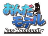 おんだ式モデルファンコミュ・ロゴ