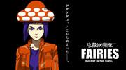攻殻妖精隊 FAIRIES GUDAST IN THE SHELL