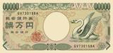 総合銀行券 誤万円札