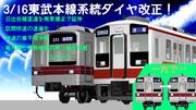 3/16東武本線系統ダイヤ改正!