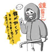 桐生さんを遊びつくせ!