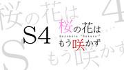 S4 ~桜の花はもう咲かず~ タイトルロゴ