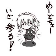 SAKUYA☆BATTLEDRESS
