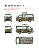 ニコニコカー弐号機外装 迷彩バージョン