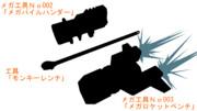 【MMD】誕生祭にて配布予定の工具