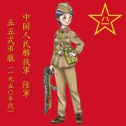 中国 人民解放軍 陸軍 55式軍服