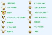 【ポケモン】マウスカーソル【ピカチュウバージョン2】