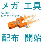 【MMD】メガ工具No.003「ロケットペンチ」【配布静画】