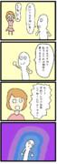 四コマ「男探し」