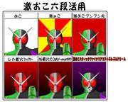 仮面ライダーダブルの激おこ六段活用