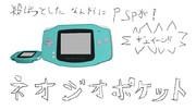 【MMD】ゲームボーイアドバンス バージョンアップ(たぶん完成)