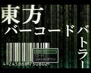 東方バーコードバトラーver0.03